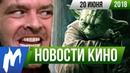 ❗ Игромания НОВОСТИ КИНО 20 июня Стивен Кинг Люцифер Звёздные Войны Стартрек Дамбо