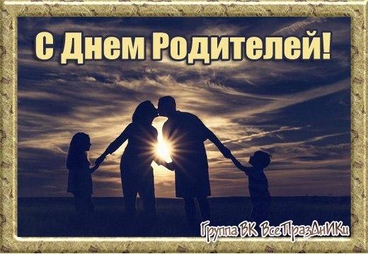 Февраля, день родителей открытка