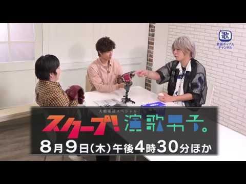Энка бойз с участием Ханамизакуры Коуки