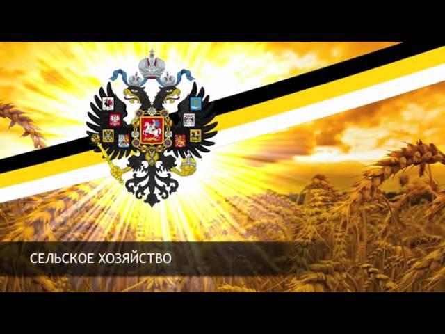 Российская Империя, 22 век / Russian Empire, 22 Century