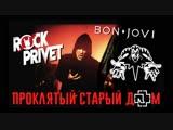 Премьера! Король и Шут, Bon Jovi, Rammstein - Проклятый Старый Дом (Cover)