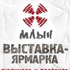 "20-22 декабря, выставка-ярмарка ""Млын"""
