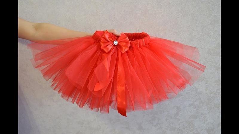 НОВЫЙ СПОСОБ как сделать пышную юбку пачку туту из фатина Skirt handmade DIY