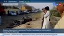 Новости на Россия 24 • Вместо убитого Мансура талибами теперь руководит Ахунзада