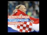 В сети появилось еще одно скандальное видео с хорватским футболистом