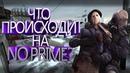 CS GO - Что происходит на NO PRIME?