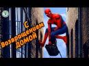 РЕЖИССЕРСКОЕ МНЕНИЕ О ФИЛЬМЕ Человек паук Возвращение домой и зачем его не сто