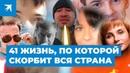 Катастрофа в Шереметьево: 41 жизнь, по которой скорбит вся страна