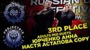 УХАНОВА ВИКТОРИЯ, НАЗИК ✪ 3RD PLACE ✪ ADULTS MID DUETS ✪ RDF18 ✪ Project818 Russian Dance Festival ✪