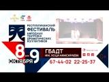 Народные театры Бурятии в Улан-Удэ