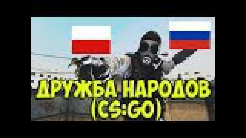 ДРУЖБА НАРОДОВ (CS:GO)