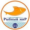 Рыбный мир 55. Рыба, морепродукты и икра в Омске