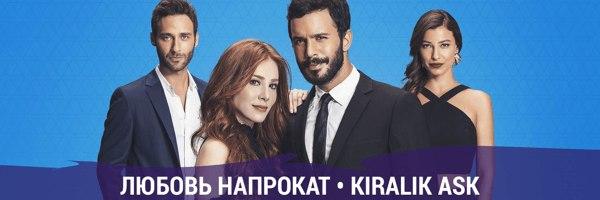 Любовь напрокат/Kiralık Aşk