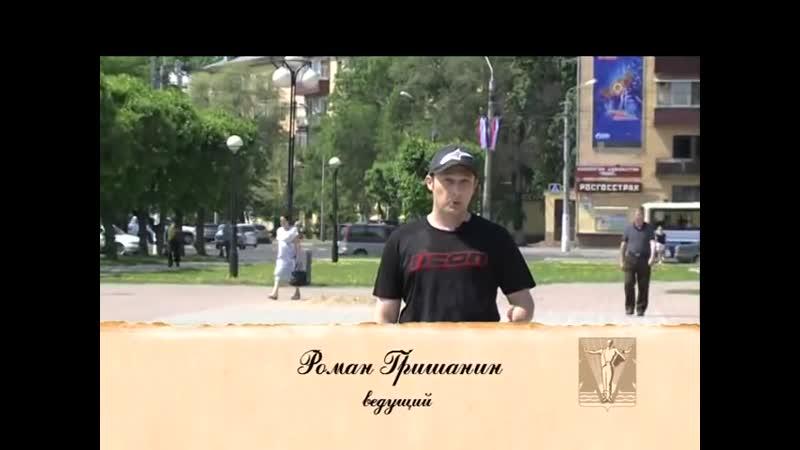 Истории нашего города (Фильм-5) (01.06.2012)