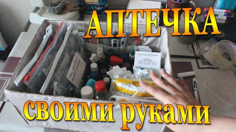 DIY 219 Аптечка из картона и ткани своими руками Организация хранения лекарств
