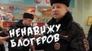 Озверевший гопник с погонами майора Истинное лицо полиции России