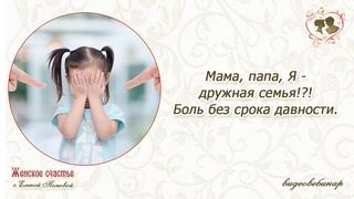Мама, папа, Я дружная семья!?! Боль без срока давности. Елена Попова.