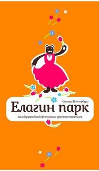 IV Международный фестиваль уличных театров
