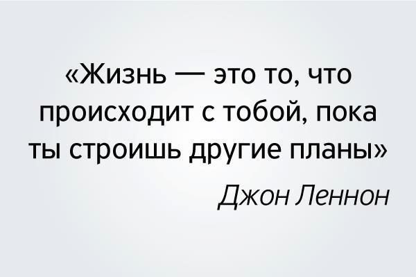 с тобой жизнь: