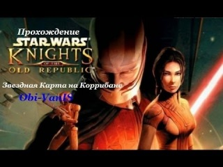 Прохождение игры Star Wars Knights Of The Old Republic от Оби-Вана:Звездная Карта на Коррибане