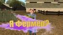 2 Samp Titan Roleplay Я фермер