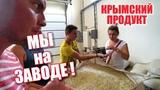 Что производит НАШ КРЫМ Что мы увидели на заводе Продукт Крымский янтарь. Розыгрыш! Крым 2018