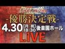 AJPW Champion Carnival 2018 2018 04 30 День 15 Final