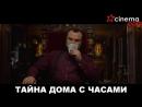 «Тайна дома с часами» (ужасы, фантастика, фэнтези, триллер, комедия, детектив, семейный, , 12)
