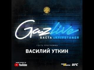 GazLive: Василий Уткин
