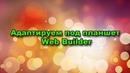 Адаптируем сайт под планшет в Web Builder Создание сайта AGM partner
