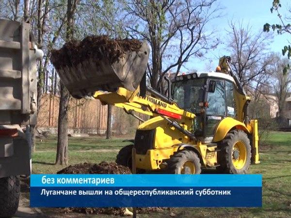 ГТРК ЛНР Луганчане вышли на общереспубликанский субботник 21 апреля 2018 г смотреть онлайн без регистрации