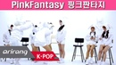 [Pops in Seoul] All your fantasy! PinkFantasy(핑크판타지) Members' Self-Introduction