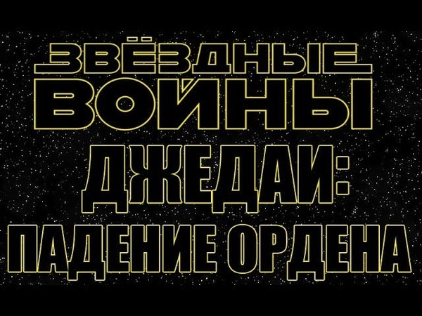 Звездные Войны Джедаи: Падение Ордена\Star Wars Jedi: Fallen Order (Первые подробности)