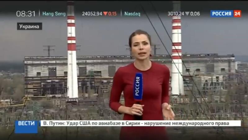 Новости на Россия 24 • Уголёк врозь: Украина готовится к отключениям энергии