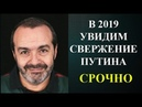 Виктор Шендерович - В 2019 УВИДИМ СВЕРЖЕНИЕ ПУТИНА!