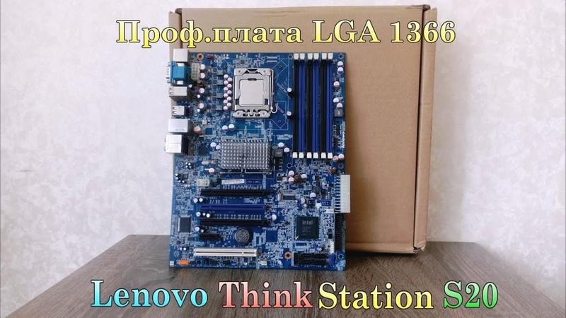 Lenovo ThinkStation S20 (обзор)