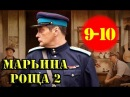 Марьина роща 2 сезон 9-10 серия (2014).Сериал,фильм,кино