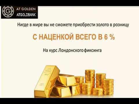 Магазин АТ Golden