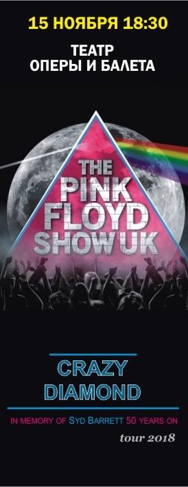 Афиша Саратов The Pink Floyd Show UK / Саратов