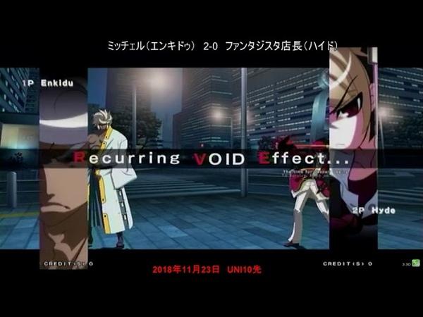 11 23 UNIST Miccheru Enkidu vs fantajisuta tenchō Hyde First to 10