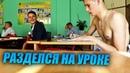 ПРОНИК В ШКОЛУ / РАЗДЕЛСЯ НА УРОКЕ