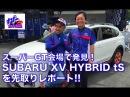 発見!SUBARU XV HYBRID tS CONCEPT を直撃レポート!
