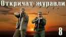 Откричат журавли - 8 серия (2009)