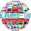 Горящие туры/ТурАгентство Октябрьский/Юпитер-Тур