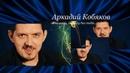 Аркадий Кобяков Я не могу не могу без тебя не допел
