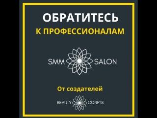 Smm.salon