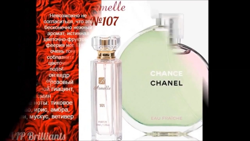 каталог ароматов компании Аrmelle