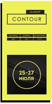 Рыночная площадь Contour - открытие 25-27 июля