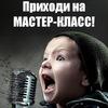 Уникальный мастер-класс по вокалу!