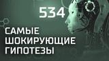 Звезда Интернета. Выпуск 534 (08.11.2018). Самые шокирующие гипотезы.